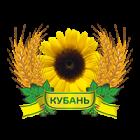 Кубань  - 2020