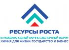 3-й Международный научно-экспертный форум РЕСУРСЫ РОСТА. ХИМИЯ ДЛЯ ЖИЗНИ: ГОСУДАРСТВО И БИЗНЕС