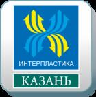 Интерпластика. Казань 2017