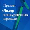 Премия «Лидер конкурентных продаж - 2019»