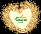 День Уральского поля-2019