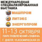 """Международная специализированная выставка промышленного оборудования, металлообработки, литья и энергетики «Машпром» """"Энергопром"""