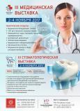 Выставка Здоровье.Крым