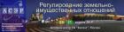 16-17 апреля 2019 года в Москве в отеле «Балчуг Кемпински Москва» состоится XXI Всероссийский конгресс «Регулирование земельно-