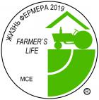 Салон «Жизнь фермера 2019»