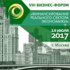 Проекты российских компаний 2017 - выставка в рамках бизнес-форума «Финансирование реального сектора экономики»