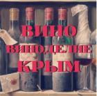 Крымская лоза. Виноделие. Продмаш