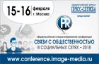 Конференция «Связи с общественностью в социальных сетях — 2018»