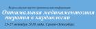 Всероссийская научно-практическая конференция «Оптимальная медикаментозная терапия в кардиологии»
