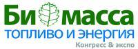 Конгресс «Биомасса: топливо и энергия 2021»