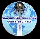 Евроазиатский Промышленный Форум – Выставка   Астана 2017