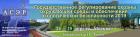 XVI Всероссийский конгресс «Охрана окружающей среды и обеспечение экологической безопасности: государственное регулирование 2019