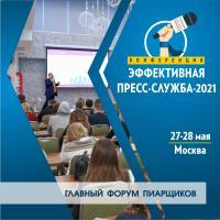 Конференция «ЭФФЕКТИВНАЯ ПРЕСС-СЛУЖБА-2021»