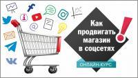 Как магазину искать покупателей в социальных сетях