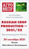 Russian Crop Production — 2021/22