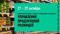 «Управление продуктовой розницей» курс от журнала «Управление магазином»