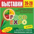 FoodExpo