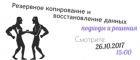 Резервное копирование и восстановление данных: подходы и решения