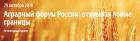 Аграрный форум России: открывая новые границы