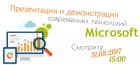 Демонстрация современных технологий Microsoft