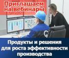 Приглашаем на вебинары компании КРУГ по автоматизации объектов ЭНЕРГЕТИКИ и организации рабочих мест диспетчеров