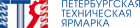 Петербургская техническая ярмарка