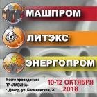 """Международная специализированная выставка промышленного оборудования, металлообработки, литья и энергетики """"Машпром"""" """"ЛитЭкс"""" """"Э"""