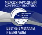 IX Международный Конгресс и Выставка «Цветные металлы и минералы»