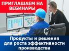 Автоматизация в энергетике, генерация – бесплатный вебинар компании КРУГ
