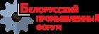 Белорусский промышленный форум-2019