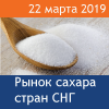 Рынок сахара стран СНГ 2019