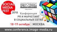 SOCIAL MEDIA FEST — 2018