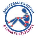 Конгресс с международным участием «Дни ревматологии в Санкт-Петербурге – 2018»