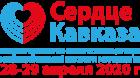 II Международная Научно-практическая конференция: «Сердце Кавказа» — мультидисциплинарный консилиум в кардиологии