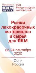 XVIII Международная конференция «Рынки лакокрасочных материалов и сырья для ЛКМ»