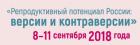 Репродуктивный потенциал России: версии и контраверсии