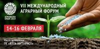 АгроЭкспоКрым