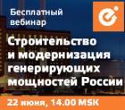 Бесплатный вебинар Строительство и модернизация генерирующих мощностей России