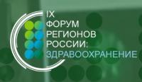 IX Форум регионов России: здравоохранение