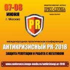 «Антикризисный PR-2018: защита репутации и работа с негативом»