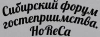 Сибирский форум гостеприимства. HoReCa