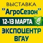XIV межрегиональная агропромышленная выставка «АГРОСЕЗОН-2020