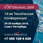 14-ая техническая Конференция «Oil Terminal»