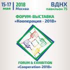 """Форум-выставка """"Кооперация-2018"""""""