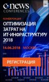 Оптимизация затрат на ИТ-инфраструктуру 2018