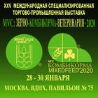 XXV Международная специализированная торгово-промышленная выставка  «MVC: Зерно-Комбикорма-Ветеринария-2020»