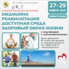 """Выставка """"Медицина.Реабилитация. Доступная среда. Здоровый образ жизни."""