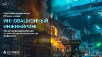 Инновационный инжиниринг: 29 июля пройдет отраслевая BIM-конференция для экспертов металлургических и горнодобывающих предприяти