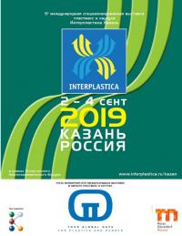 Интерпластика Казань 2019