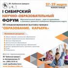 Сибирский научно-образовательный форум